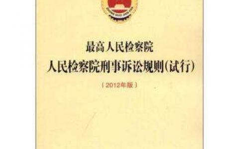 高检规则(2012)