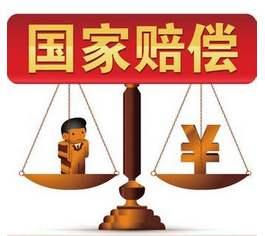 国家赔偿法解释(1996)