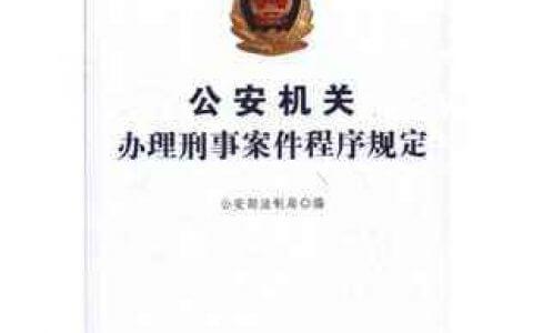 公安机关办理刑事案件程序规定(2012)