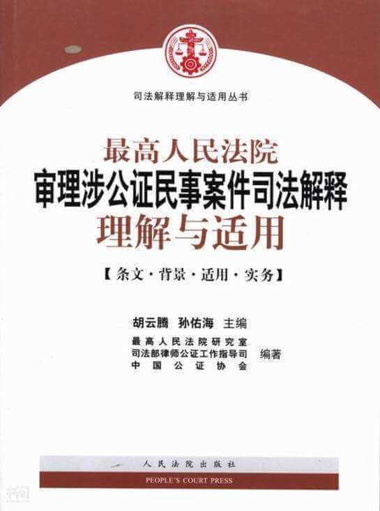 公证案件规定(2014)