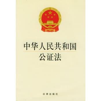 中华人民共和国公证法(2017)