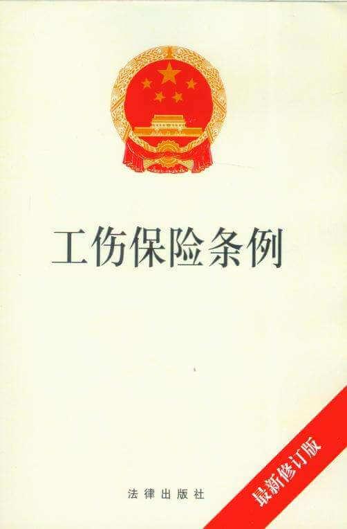 工伤保险条例(2010)