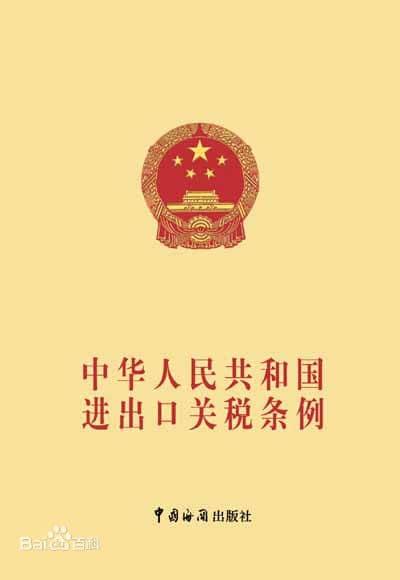 中华人民共和国进出口关税条例(2003)