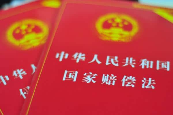 中华人民共和国国家赔偿法(2012)