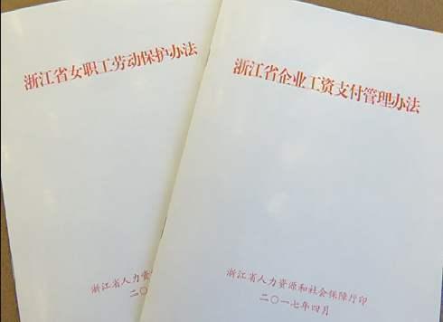浙江省企业工资支付管理办法(2017)