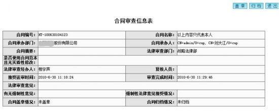 合同审查指引(法悟2019版)