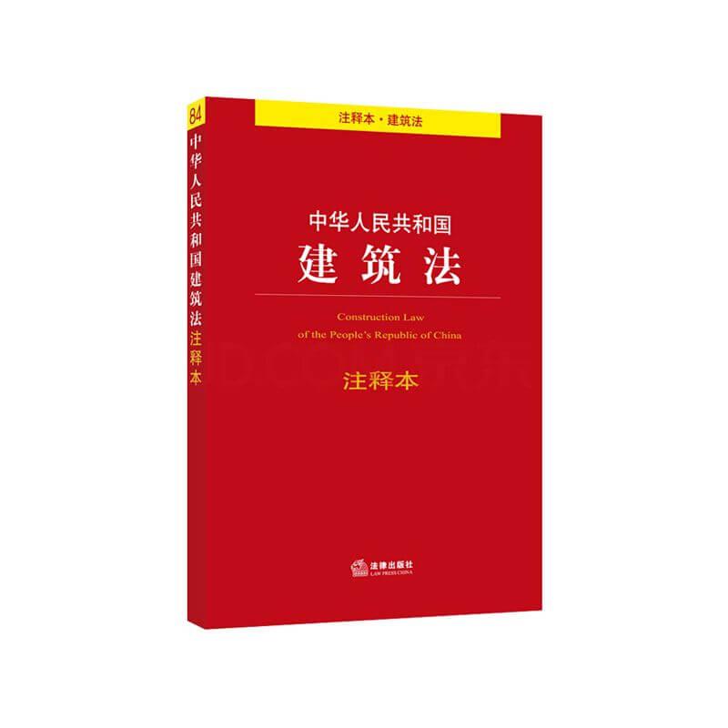 中华人民共和国建筑法(2019)