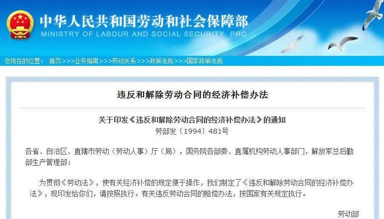 解除劳动合同经济补偿办法(1994)
