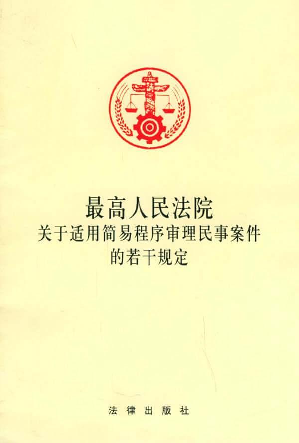 适用简易程序审理民事案件规定(2003)