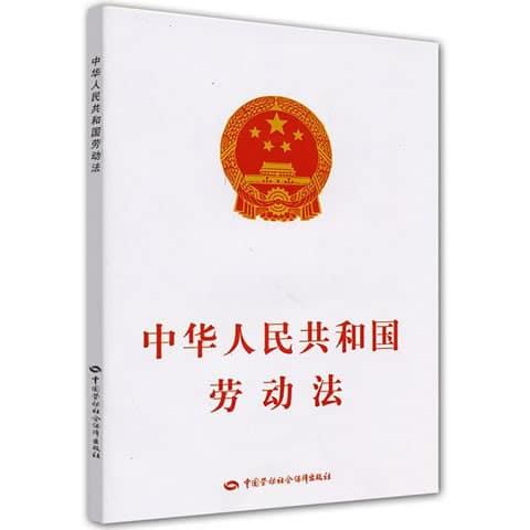 中华人民共和国劳动法(2018)
