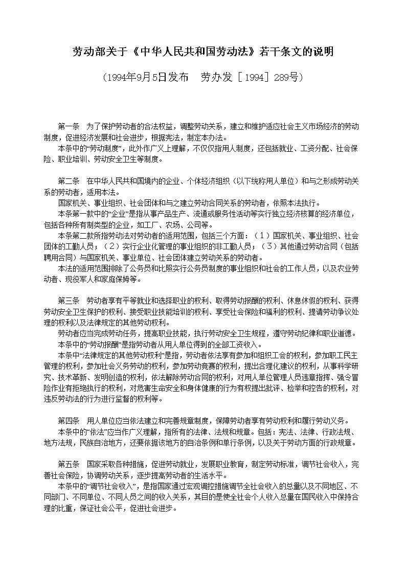 《劳动法》条文说明(1994)