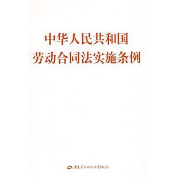劳动合同法实施条例(2008)
