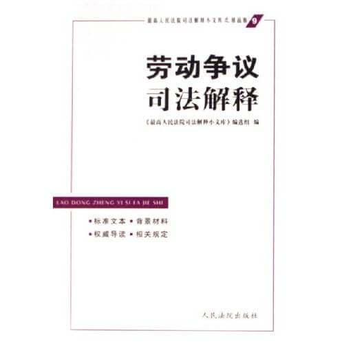 最高院关于审理劳动争议案件适用法律若干问题的解释(一)(二)(三)(四)