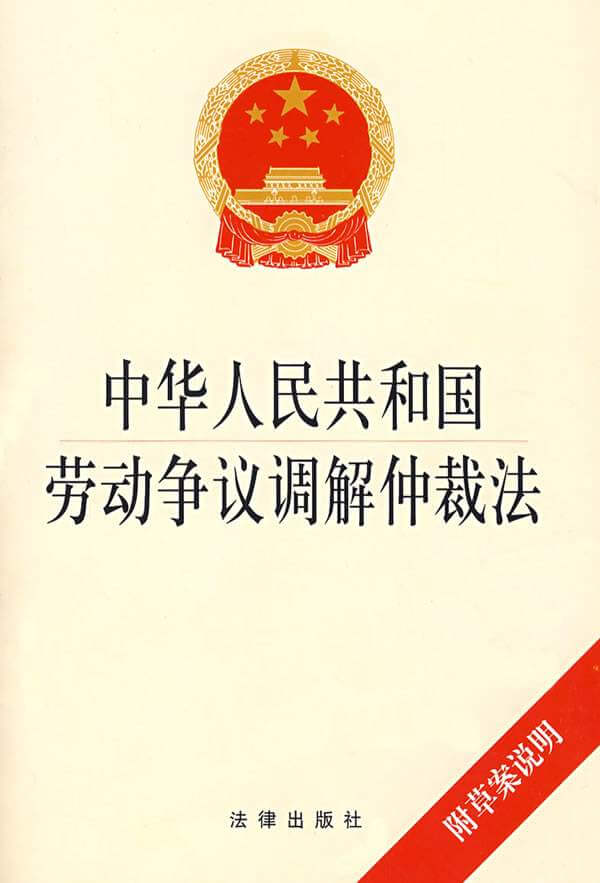 劳动争议调解仲裁法(2007)