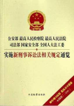 六部委关于实施刑事诉讼法若干问题的规定(2012)