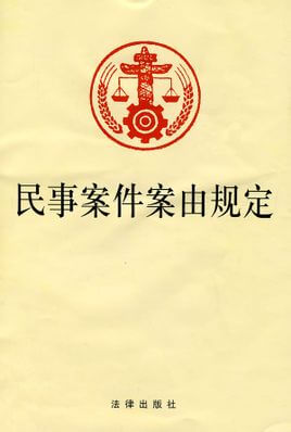 民事案件案由规定(2020)