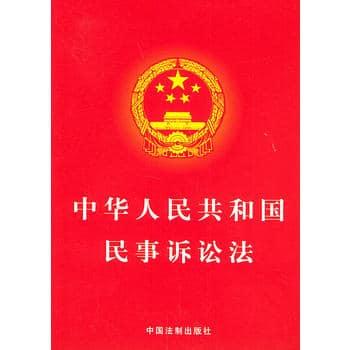 中华人民共和国民事诉讼法(2017)