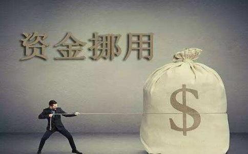 关于挪用资金罪的构成和数额认定