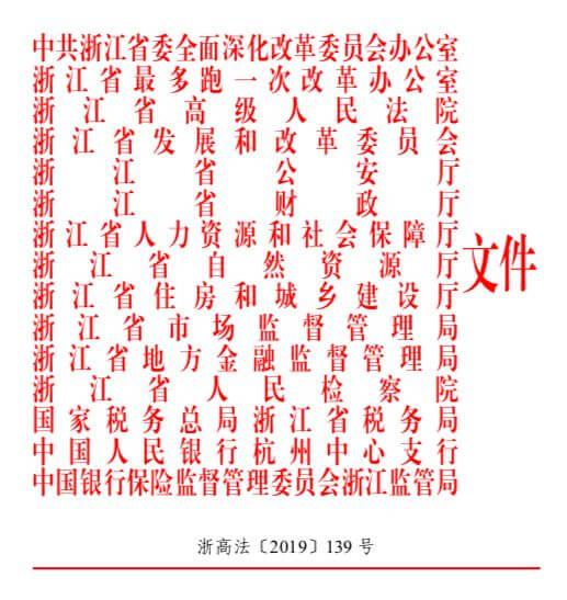 浙江省优化营商环境办理破产便利化行动方案
