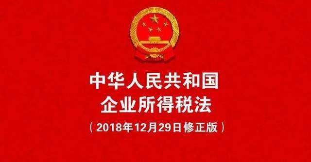 中华人民共和国企业所得税法(2018)