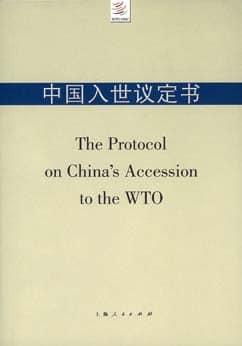 中国入世议定书中文版