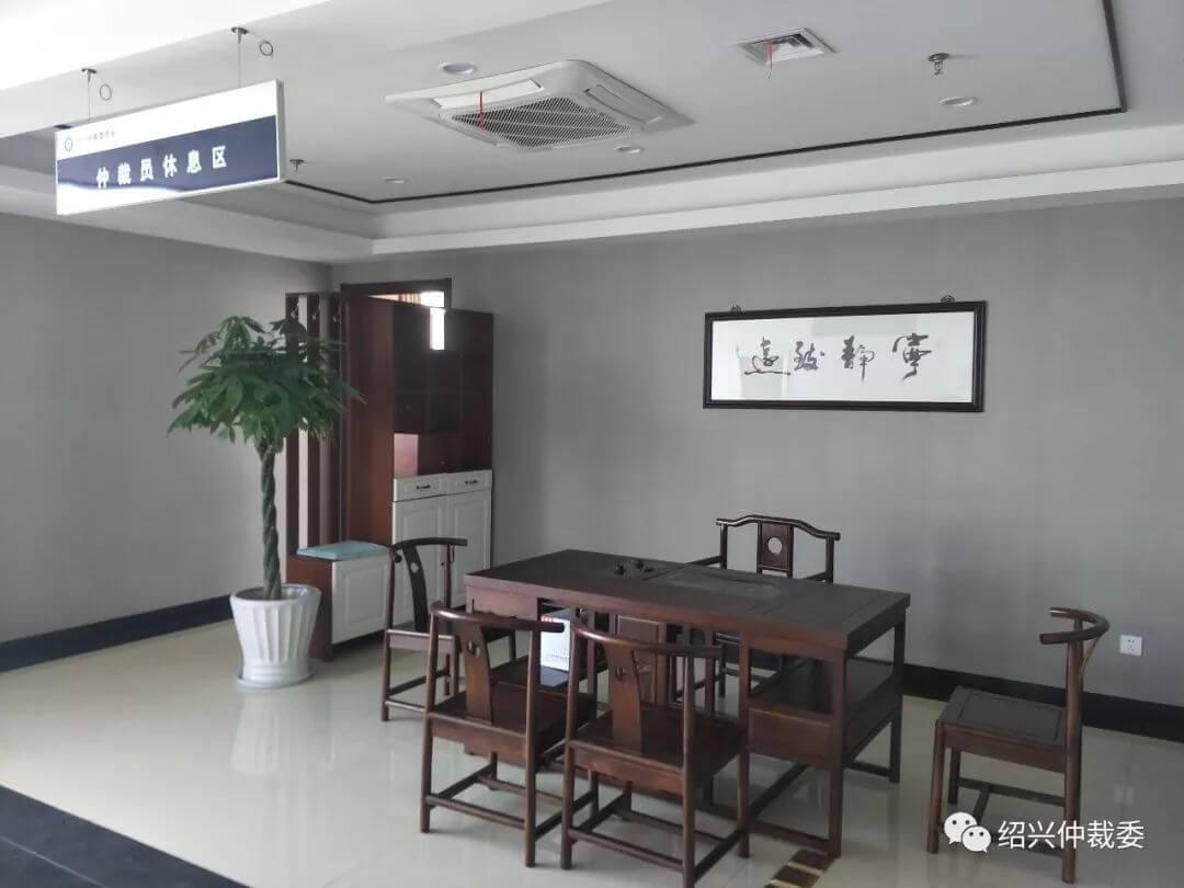 绍兴仲裁委员会地址,新搬迁至凤林西路8号职工之家大楼