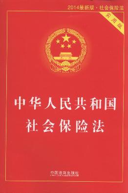 中华人民共和国社会保险法(2010)