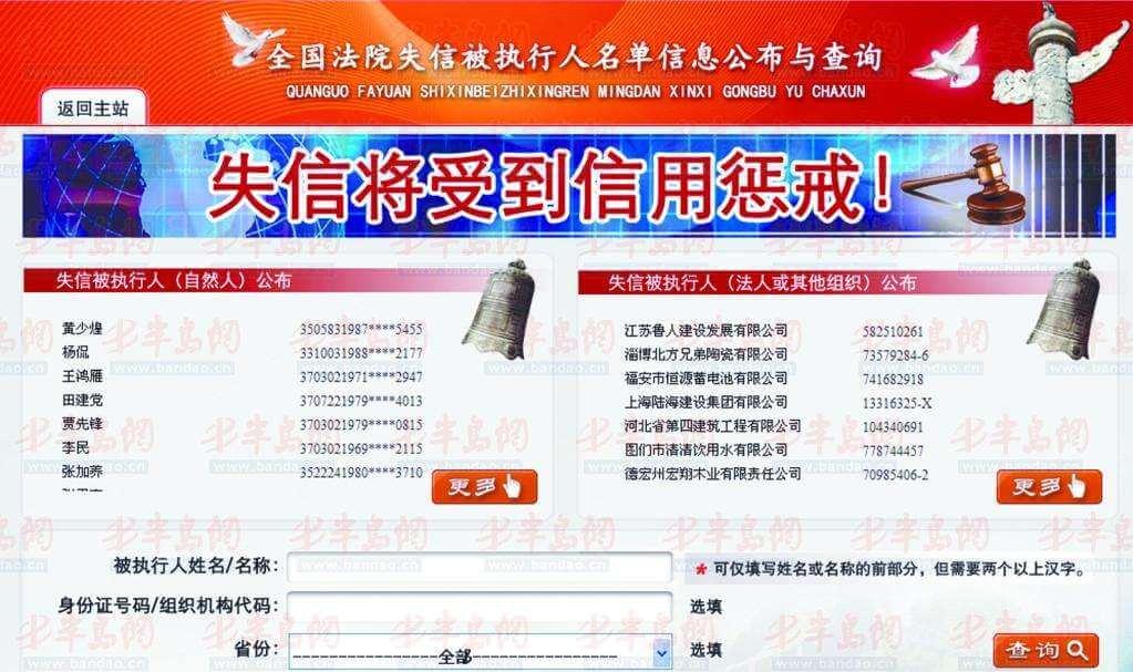 公布失信被执行人信息规定(2013)
