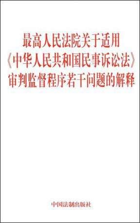 适用民诉法审判监督程序司法解释(2008)