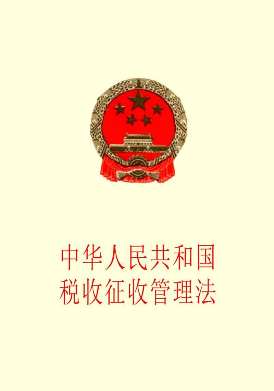 中华人民共和国税收征收管理法(2015)