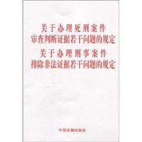 死刑案件证据规定(2010)