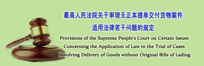无正本提单交付货物案件规定(2009)