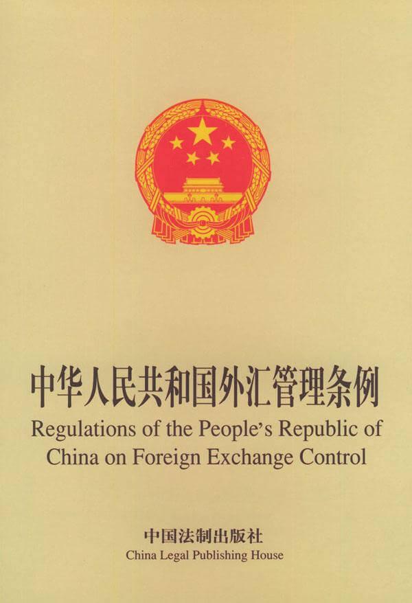 中华人民共和国外汇管理条例(2008)