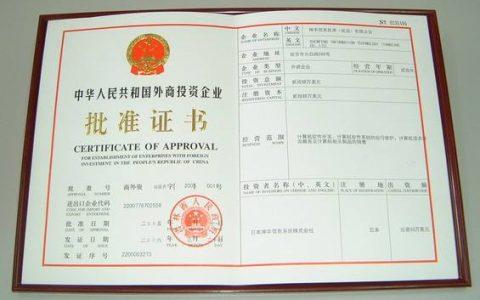 外商投资公司设立登记所需提交的文件