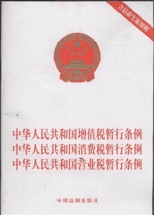 中华人民共和国消费税暂行条例(2008)