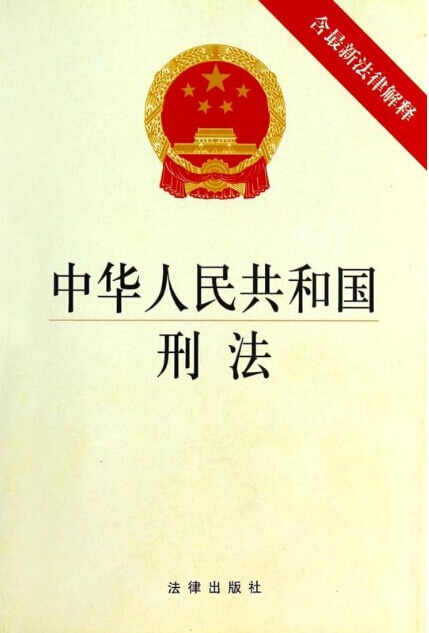 中华人民共和国刑法最新版全文(2021)