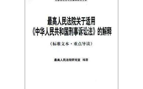 最新刑诉法司法解释(2021)