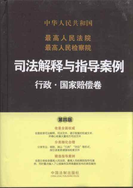 行政赔偿规定(1997)