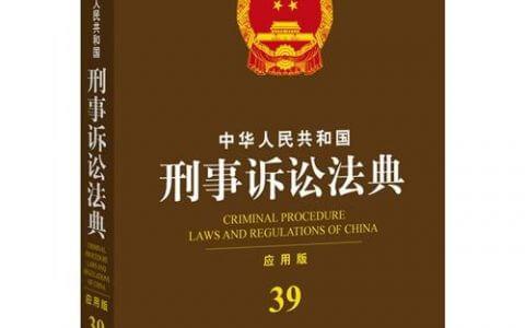 中华人民共和国刑事诉讼法(2018)