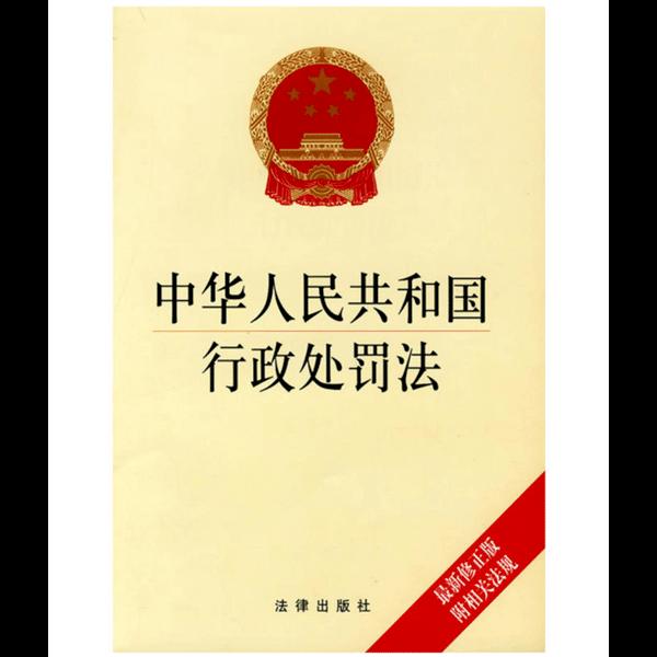 中华人民共和国行政处罚法(2017)