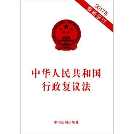 中华人民共和国行政复议法(2017)