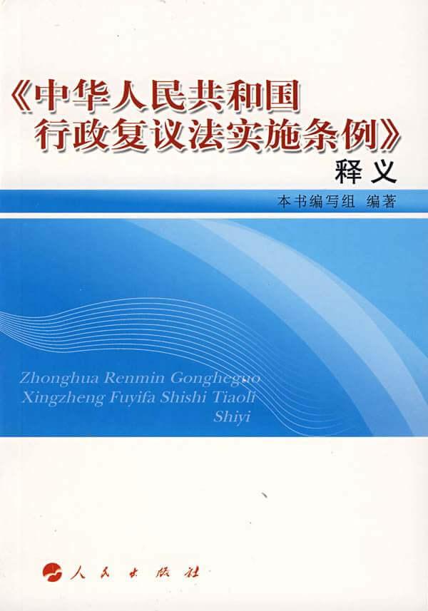行政复议法实施条例(2007)
