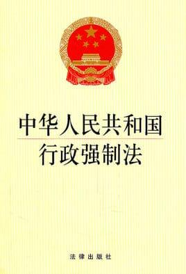 中华人民共和国行政强制法(2011)