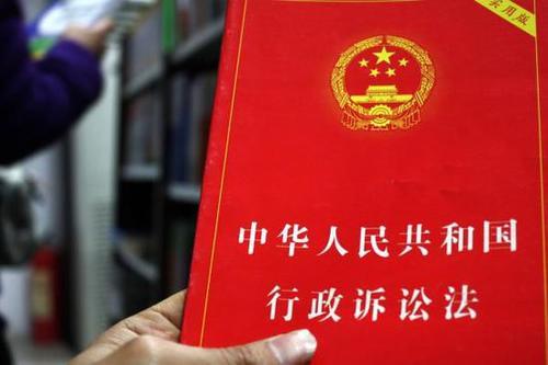 中华人民共和国行政诉讼法(2017)