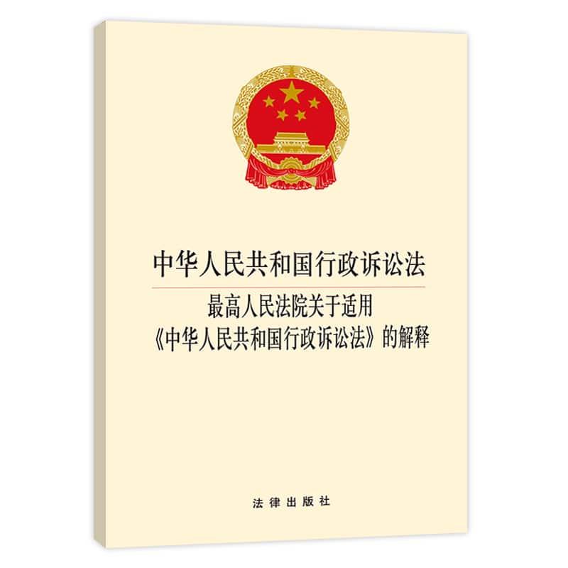 行政诉讼法司法解释(2017)