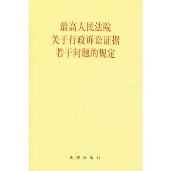 行政诉讼证据规定(2002)