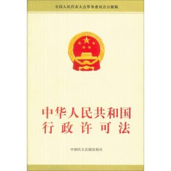 中华人民共和国行政许可法(2019)