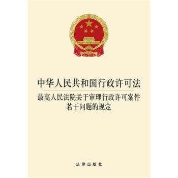 行政许可案件规定(2009)