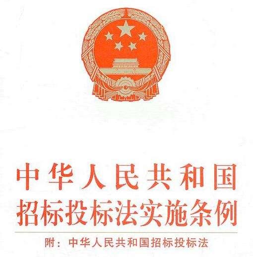 中华人民共和国招标投标法实施条例(2019)