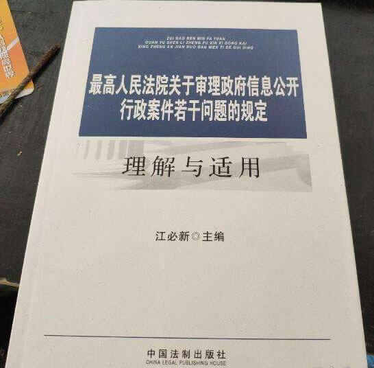 政府信息公开案件规定(2010)